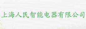 上海人民智能电器有限公司,控制与保护开关|电气火灾监控探测器|双电源自动切换开关|万能式断路器|塑壳式断路器
